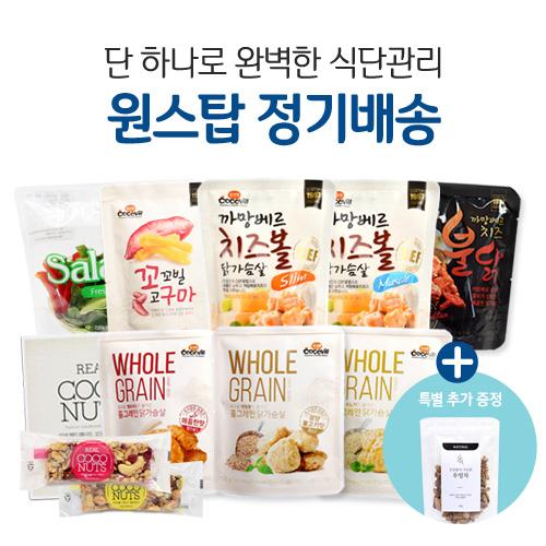 원스탑 정기배송