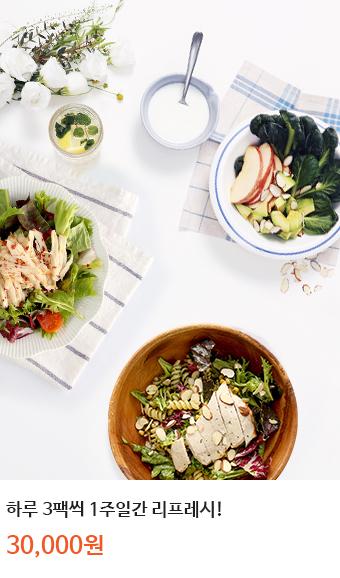 건강 식단 1주